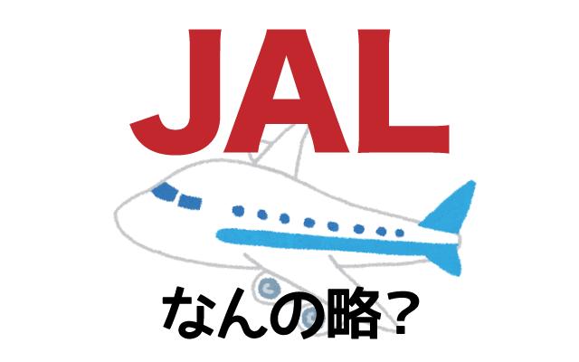 【JAL】は英語で何の略?どんな意味?