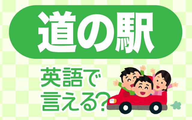 旅行中に寄る【道の駅】は英語で何て言う?