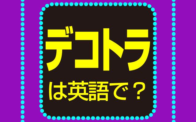 派手な装飾の【デコトラ】は英語で何て言う?