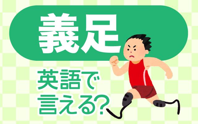 失った足を補う【義足】は英語で何て言う?