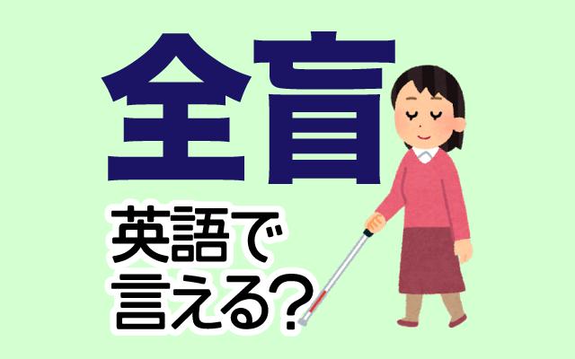 視覚障害の【全盲】は英語で何て言う?