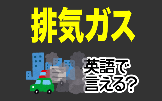 車の【排気ガス】は英語で何て言う?