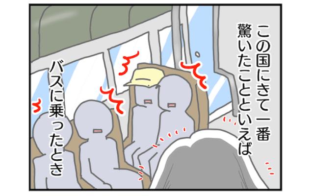 """驚愕!キルギス人に出来て日本人に出来ない""""当たり前""""のこと!?1"""