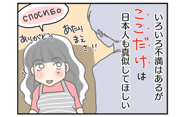 """驚愕!キルギス人に出来て日本人に出来ない""""当たり前""""のこと!?4"""