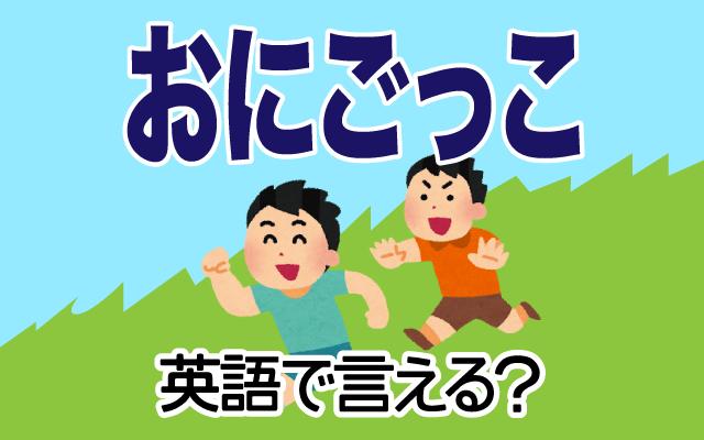 子供の遊び【鬼ごっこ】は英語で何て言う?