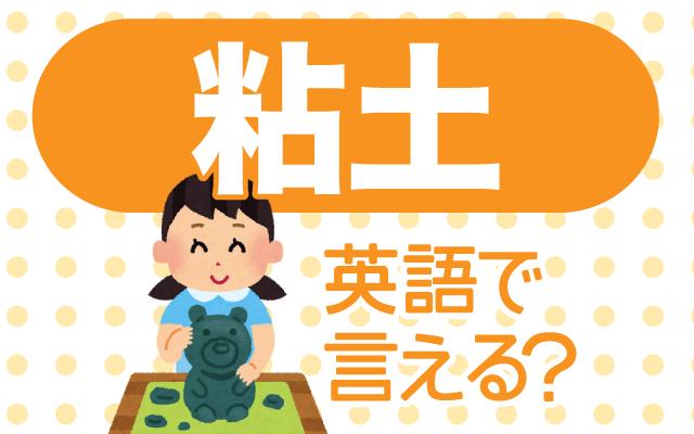 造形物を作る【粘土(ねんど)】は英語で何て言う?