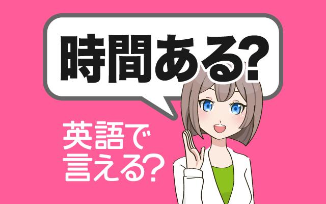 暇か確認する【時間ある?】は英語で何て言う?