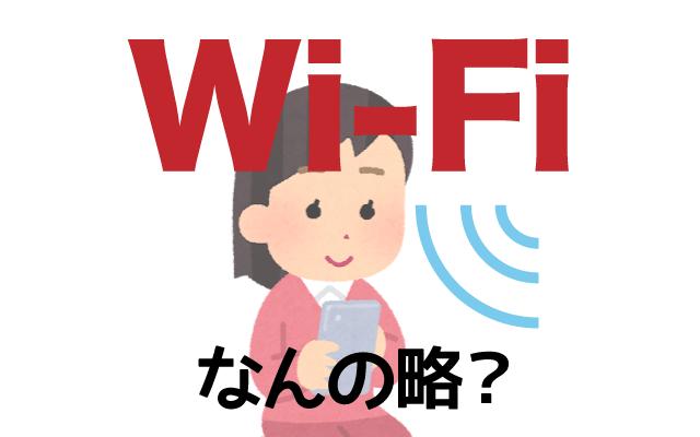 【Wi-Fi】は英語で何の略?どんな意味?