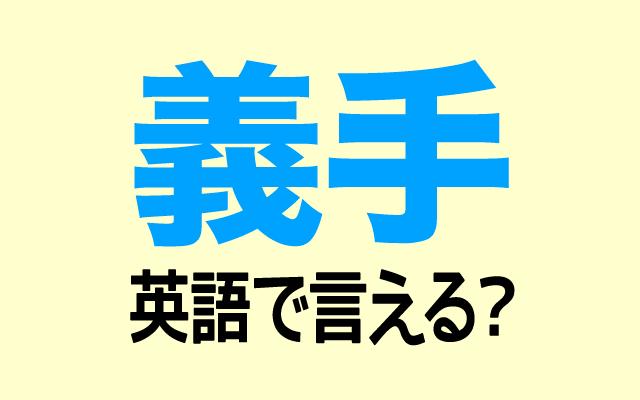 失った腕や手を補う【義手】は英語で何て言う?