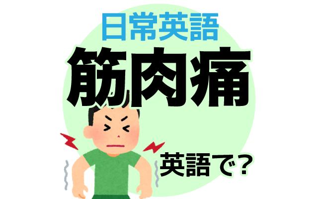 運動後の【筋肉痛】は英語で何て言う?