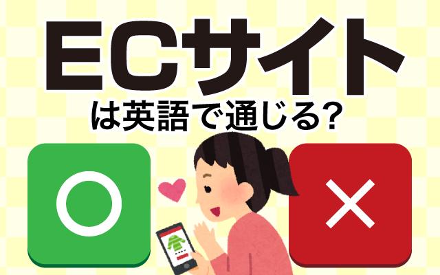 【ECサイト】は英語で通じる?通じない和製英語?