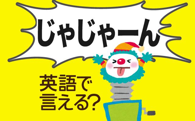 プレゼントを渡す際の【じゃじゃーん!】は英語で何て言う?