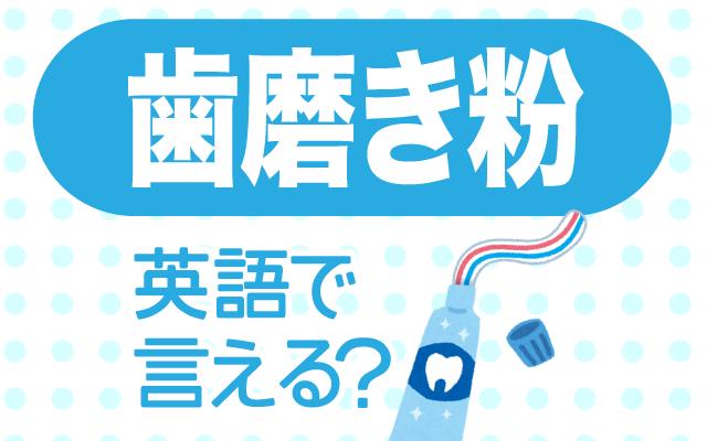 歯ブラシにつける【歯磨き粉】は英語で何て言う?