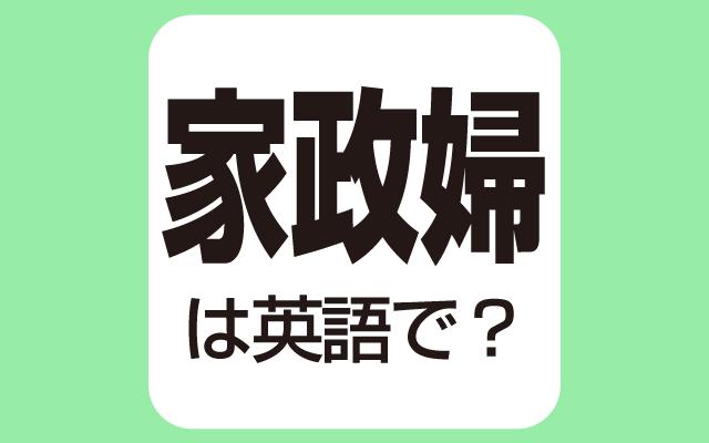 家事全般を代行する【家政婦】は英語で何て言う?