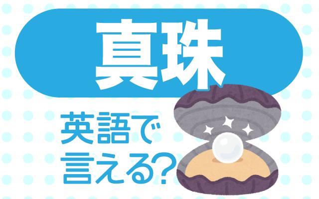 貝から取れる宝石【真珠】は英語で何て言う?