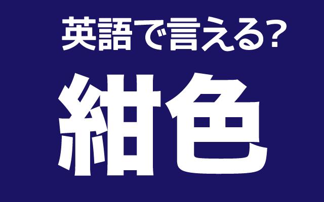 濃い青色【紺色】は英語で何て言う?