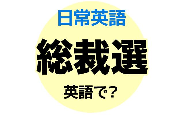 【総裁選(総裁選挙)】は英語で何て言う?