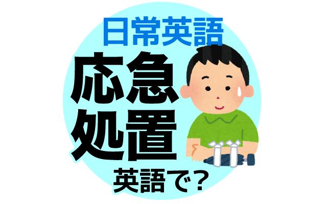 怪我などの【応急処置】は英語で何て言う?