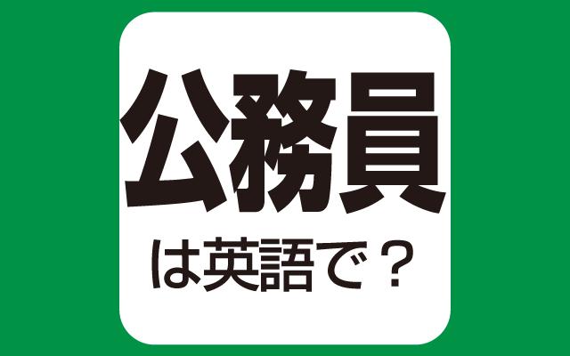 国民の為に働く【公務員】は英語で何て言う?