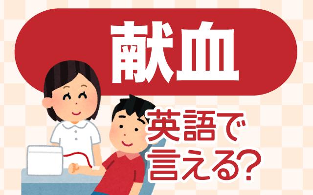 血液を提供する【献血】は英語で何て言う?