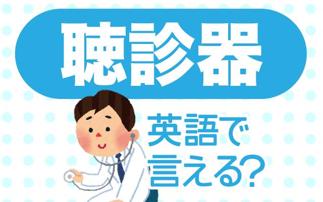 医者が使う【聴診器】は英語で何て言う?