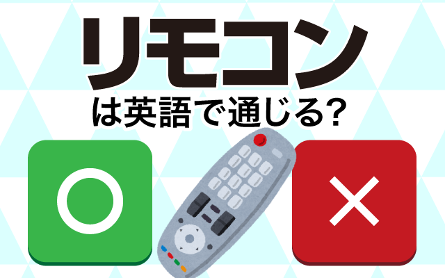 【リモコン】は英語で通じる?通じない和製英語?