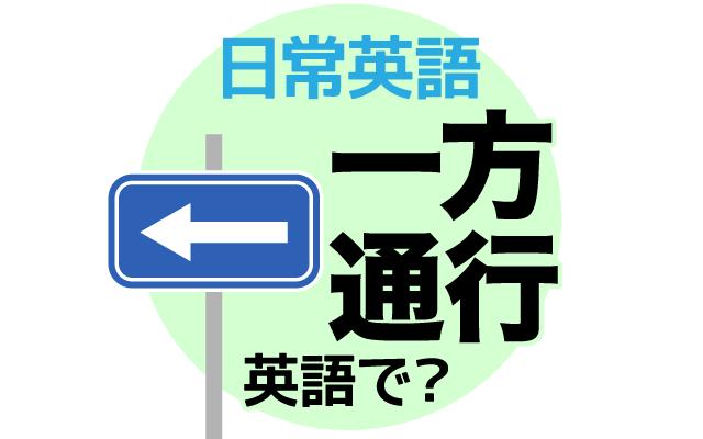 道路の交通制限【一方通行】は英語で何て言う?