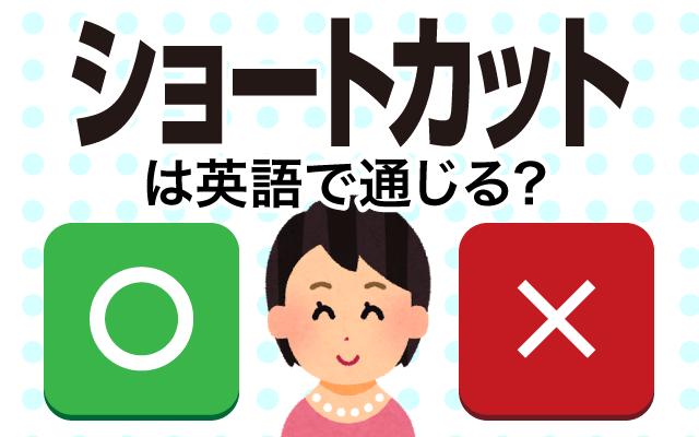 【ショートカット】は英語で通じる?通じない和製英語?