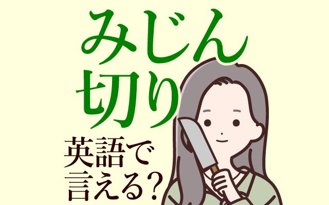 細かく切る【みじん切り】は英語で何て言う?