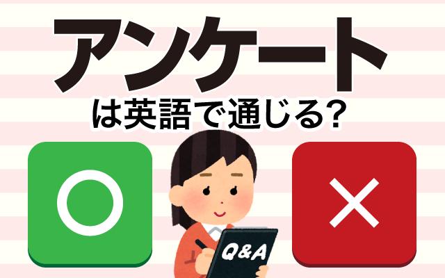 【アンケート】は英語で通じる?通じない和製英語?