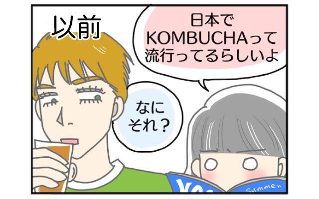 ロシア人旦那が飲む謎の液体…実は、日本でも流行ったアレ!?1