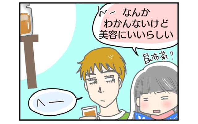 ロシア人旦那が飲む謎の液体…実は、日本でも流行ったアレ!?2