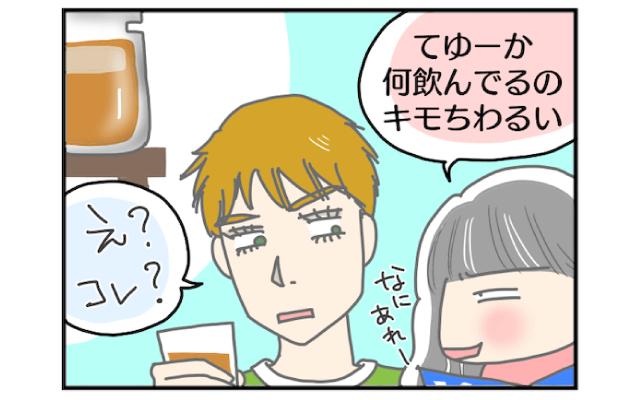 ロシア人旦那が飲む謎の液体…実は、日本でも流行ったアレ!?3