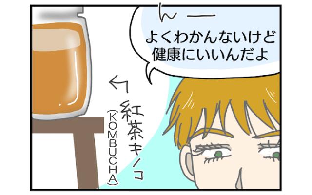 ロシア人旦那が飲む謎の液体…実は、日本でも流行ったアレ!?4
