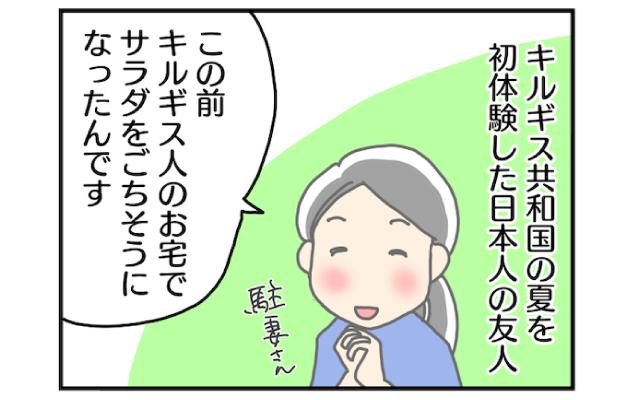 日本人が驚いた!駐在員の妻も惚れ込んだキルギスの絶品サラダの秘密とは…!?1