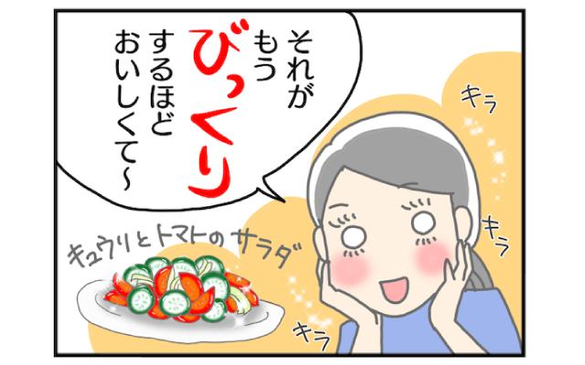 日本人が驚いた!駐在員の妻も惚れ込んだキルギスの絶品サラダの秘密とは…!?2