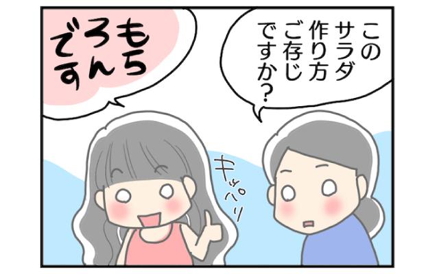 日本人が驚いた!駐在員の妻も惚れ込んだキルギスの絶品サラダの秘密とは…!?3