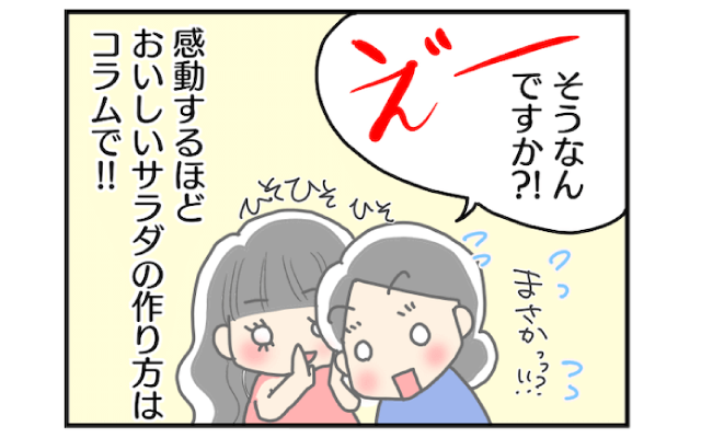 日本人が驚いた!駐在員の妻も惚れ込んだキルギスの絶品サラダの秘密とは…!?4
