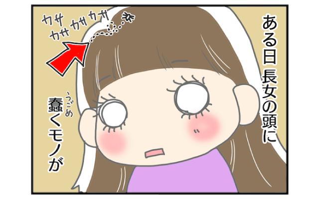 キルギスの苦い夏の思い出…娘の頭を見て思わず絶叫!2