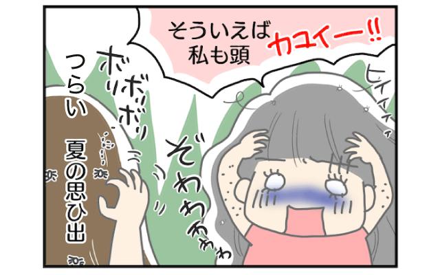 キルギスの苦い夏の思い出…娘の頭を見て思わず絶叫!4