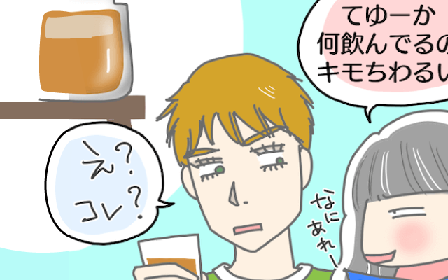 ロシア人旦那が飲む謎の液体…実は、日本でも流行ったアレ!?