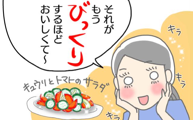 日本人が驚いた!駐在員の妻も惚れ込んだキルギスの絶品サラダの秘密とは…!?