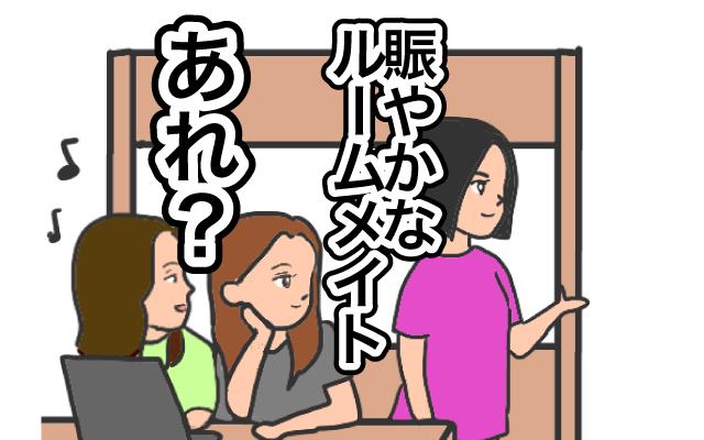 中国の寮生活で感じた謎の違和感の正体とは…?