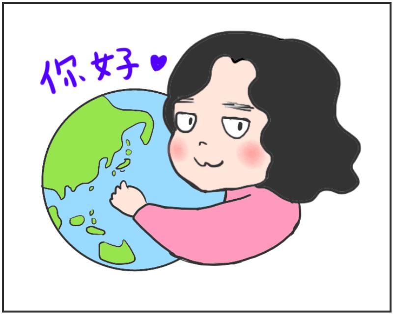 中国クセつよ留学生活著者:angtian(アンティエン)