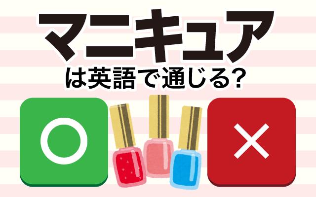 【マニキュア】は英語で通じる?通じない和製英語?