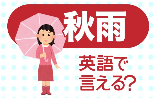 秋の長雨【秋雨】は英語で何て言う?