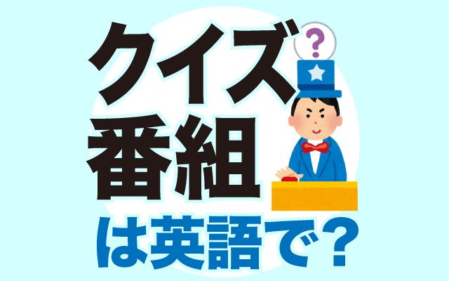 テレビの【クイズ番組】は英語で何て言う?