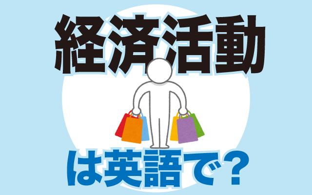 お金を使う【経済活動】は英語で何て言う?