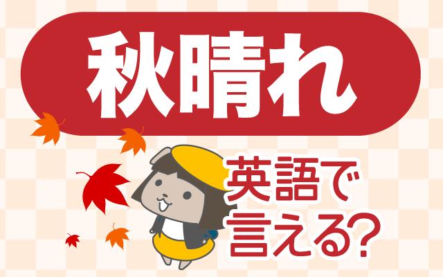 秋の青空【秋晴れ】は英語で何て言う?