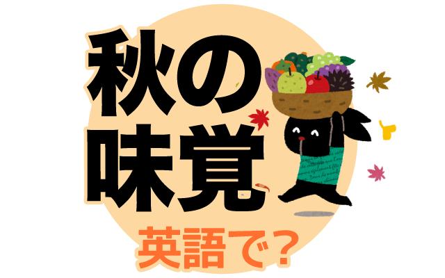 季節の食べ物【秋の味覚】は英語で何て言う?